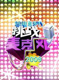 挑战麦克风 2009