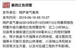最新汛情:杭州多个水库接近汛限水位 桐庐启动Ⅱ级应急响应