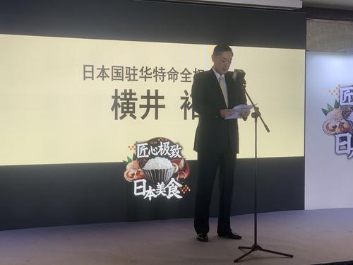 日本驻华大使:日本美食在华发展速度惊人