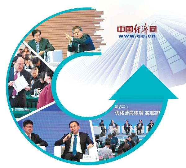 2020中国经济趋势年会热议:依靠创新做大做强实体经济