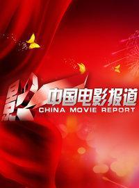 中国电影报道 2014