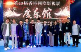 腾讯视频携多部大戏亮相香港国际影视展