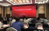 中宣部2019年先进典型学习宣传培训班在连云港召开