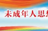 南京市科协:以科创赛事鼓励青少年