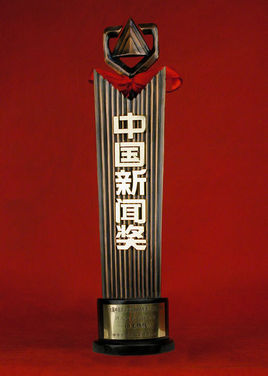 中国新闻奖