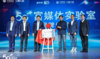 新华网·中国移动咪咕5G富媒体实验室正式揭牌