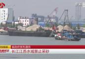省政府发布通告 长江江苏水域将禁止采砂