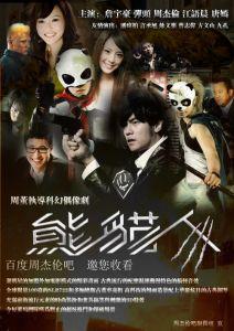 《熊猫人》海报