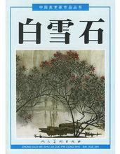 中国美术家作品丛书——白雪石