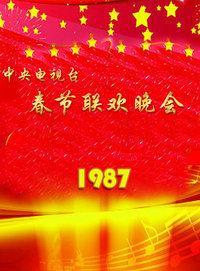 中央电视台春节联欢晚会 1987