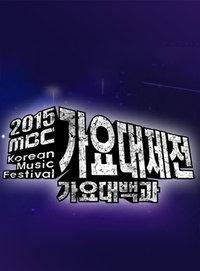 MBC歌谣大祭典 2015