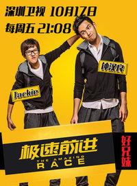 极速前进 中国版 第一季