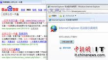 北京市政公交一卡通网站已无法显示