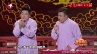 相声《过年吃点啥》刘骥 张瀚文 170130 笑傲东方春节特别节目