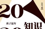 四位大咖做客凤凰书城举办2020知识日历分享会