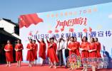 """""""为中国加分""""2019常州市文明旅游主题宣传活动正式启动"""
