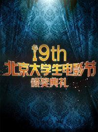 第19届北京大学生电影节颁奖典礼