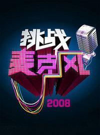 挑战麦克风 2008