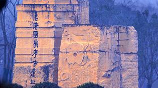 浙江德清发现良渚文化时期大型制玉作坊遗址