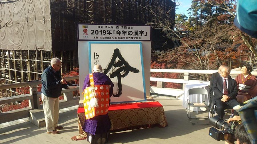 """日本2019年度汉字为""""令"""" 网友:这很直接(图)"""