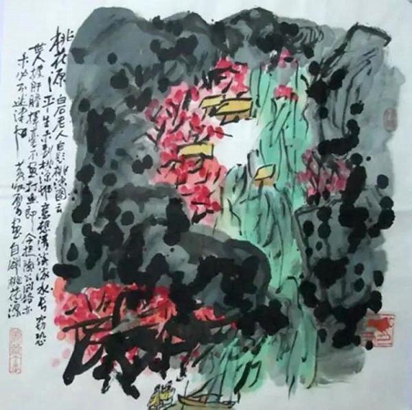 黄永厚先生画作《桃源难觅》