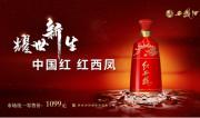 定价1099元 全新升级红西凤助推西凤实现百亿目标