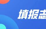 山东高职(专科)单招、综招填报志愿平台今日开启 6月1日起开考