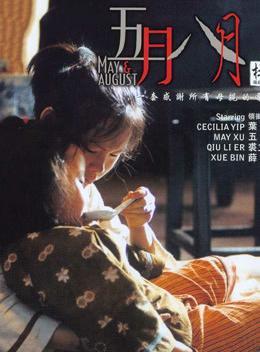 五月八月 粤语版