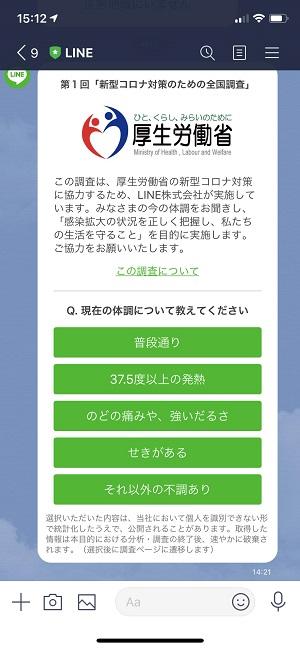 日本确诊病例破两千 通信软件line面向用户展开健康状态调查
