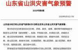 海丽气象吧丨警惕!济南泰安淄博潍坊局部地区可能发生山洪灾害