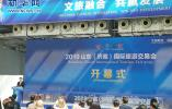 山东(济南)第17届国际旅游交易会开幕