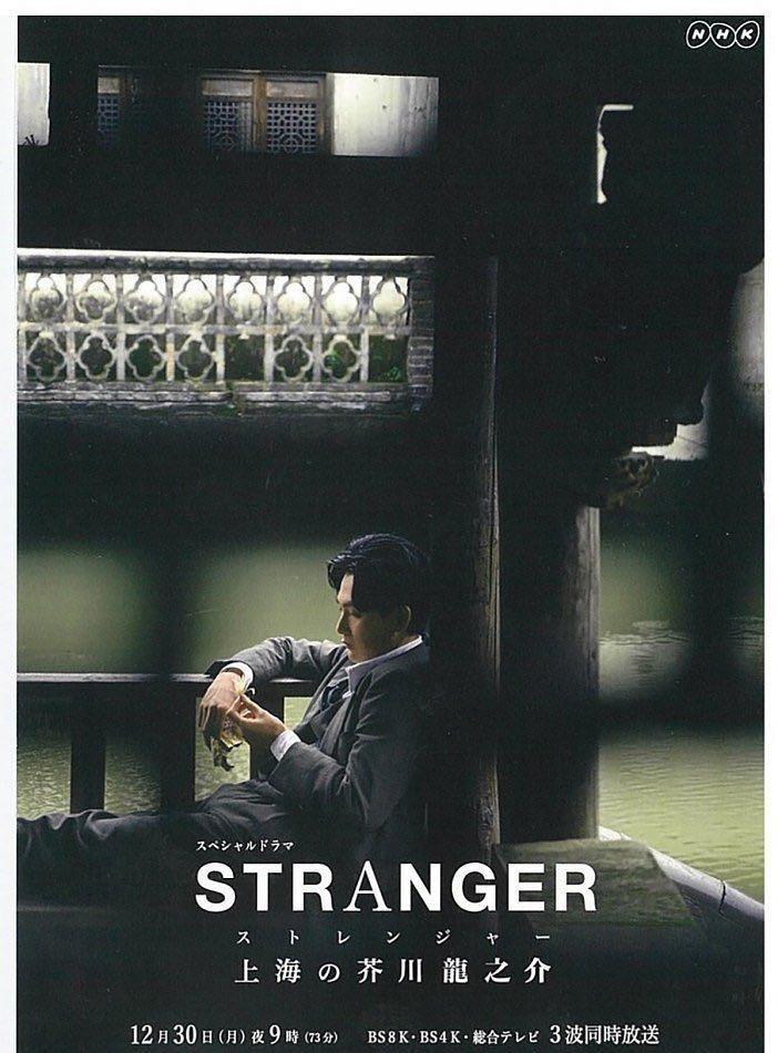 异乡人:上海的芥川龙之介