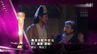 2013万千星辉颁奖典礼 最佳女配角提名名单