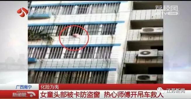 女童头卡5楼防盗窗身悬半空,俩路人开着吊车轰轰轰冲来了…天哪!