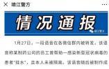 散布新型冠状病毒谣言,靖江一网民被行政拘留