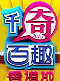 千奇百趣香港地 2010