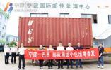 寧波郵路口岸開通海運出境國際郵件業務