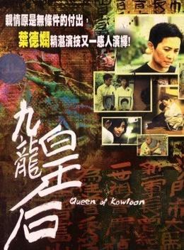 九龙皇后 粤语版