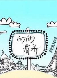 向尚看齐 2012