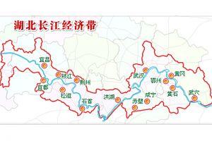 湖北长江经济带