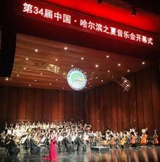 第34届哈尔滨之夏音乐会开幕式