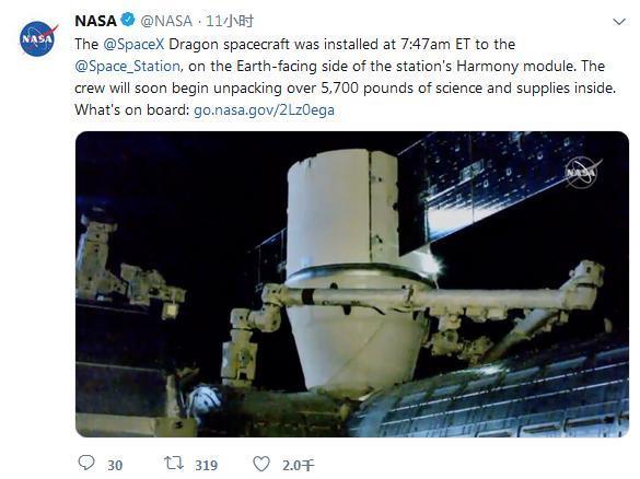 """运输物资 美国""""龙""""货运飞船成功对接国际空间站"""