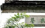 乌衣巷口夕阳斜,唐朝大牛咖刘禹锡写乌衣巷时居然没到过南京