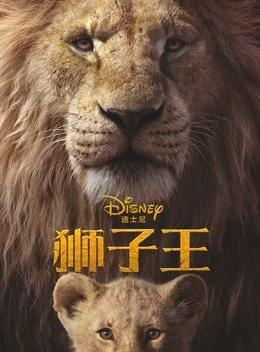 狮子王 普通话版