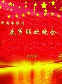 中央电视台春节联欢晚会 2004