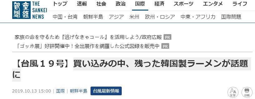 台风肆虐 日本人宁死不买韩国泡面?日网友:不好吃