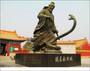 汉高祖斩蛇