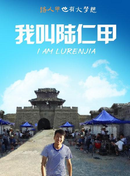 我叫陆仁甲