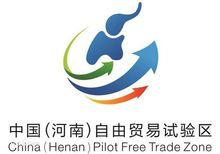 中國(河南)自由貿易試驗區logo