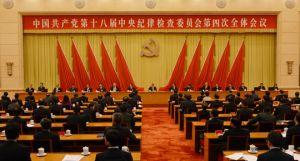 第十八届中央纪委第四次全体会议
